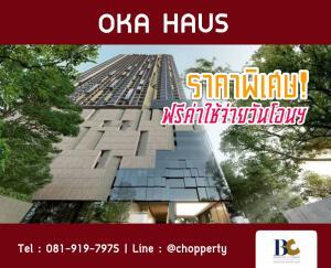 For SaleCondoSukhumvit, Asoke, Thonglor : *Special Deal* OKA Haus Sukhumvit 36 / 1 BR 35 sq.m. : 3.99 MB [Chopper 0819197975]