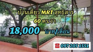 For RentHouseRatchadapisek, Huaikwang, Suttisan : Special Offer!! House for Rent 240 sq.m. near MRT Suthisan Fully Furnished!!