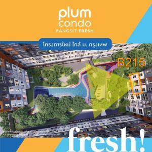 ขายดาวน์คอนโดรังสิต ธรรมศาสตร์ ปทุม : (เจ้าของ) ขายดาวน์ ห้องหายาก!! 1 Bed Plus 34.9 ตร.ม. (2 นอน) วิวสระว่ายน้ำ Plum Rangsit Fresh ม.กรุงเทพ