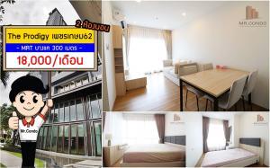 For RentCondoBang kae, Phetkasem : * For rent * The Prodigy Phetkasem 62 (2BR.) Beautiful room, near MRT Bang Khae 300 m.