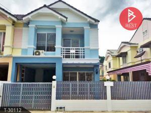 ขายทาวน์เฮ้าส์/ทาวน์โฮมพัทยา บางแสน ชลบุรี : ขายทาวน์เฮ้าส์ หมู่บ้านพิมพาภรณ์ ศรีราชา ชลบุรี