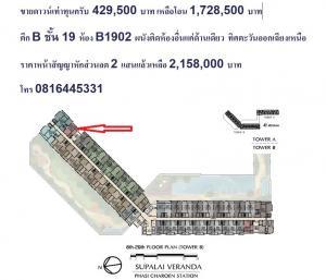 Sale DownCondoBang kae, Phetkasem : Sale down payment Supalai Veranda, Phasi Charoen Station, room 35 sqm.