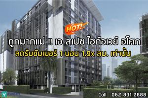 For SaleCondoRatchadapisek, Huaikwang, Suttisan : A space hideaway asoke very cheap Mom !! Summer sales hitting sales, one price, no more, no additions.