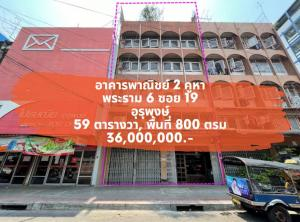 For SaleShophouseSiam Paragon ,Chulalongkorn,Samyan : [4 สิงหาคม 2564] อาคารพาณิชย์ 2 คูหา, พระราม 6 ซอย 19, ติดไปรษณีย์ไทย อุรุพงษ์, เพียง 36,000,000.-