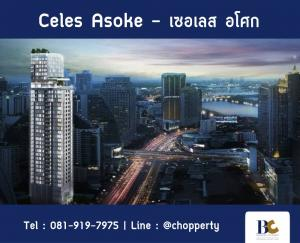 For SaleCondoSukhumvit, Asoke, Thonglor : * Best Price + Fully Furnished * Celes Asoke 1 BR / 35 sq.m. : 8.9 MB [Chopper 0819197975]