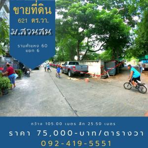 For SaleLandSeri Thai, Ramkhamhaeng Nida : Land for sale Ramkhamhaeng 60 intersection 6, Suan Son, near Lam Sali intersection.