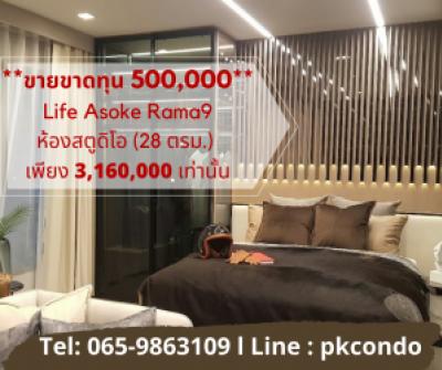 ขายคอนโดพระราม 9 เพชรบุรีตัดใหม่ : 💥ขายขาดทุน 500,000++💥ขายด่วน คอนโดLife Asoke Rama9 ใกล้ MRT พระราม9 ห้องสตูดิโอ ชั้นสูง 30+ เพียง 3.16ล้านบาท 📲โทรเลย : 065-9863109 Pukkie