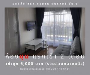 For RentCondoSamrong, Samut Prakan : Condo for rent, Notting Hill, Sukhumvit, Praksa, 5th floor, corner room, entrance for 2 months, cheap 6,000 baht