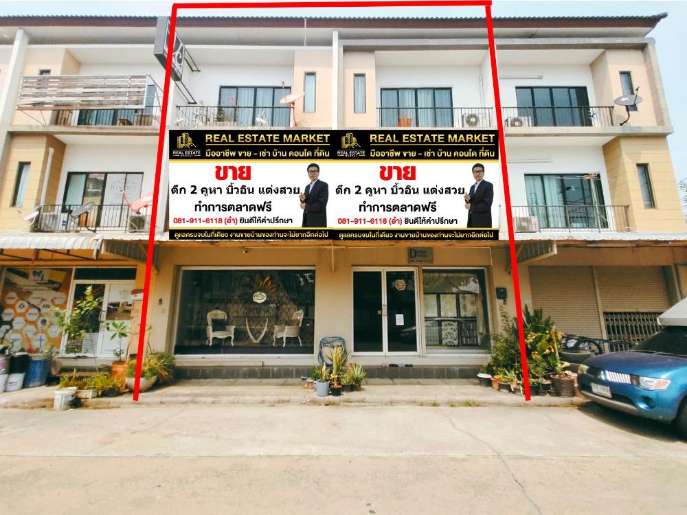ขายตึกแถว อาคารพาณิชย์นวมินทร์ รามอินทรา : ขาย ตึกแถว อาคารพาณิชย์ 2 คูหา แต่งสวย บิ้วอิน เดอะคอนเนค ถนนเพิ่มสิน