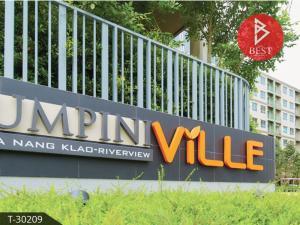 ขายคอนโดรัตนาธิเบศร์ สนามบินน้ำ พระนั่งเกล้า : ขายคอนโด ลุมพินี วิลล์ พระนั่งเกล้า-ริเวอร์วิว (Lumpini Ville Pranangklao-Riverview) ติดแม่น้ำเจ้าพระยา