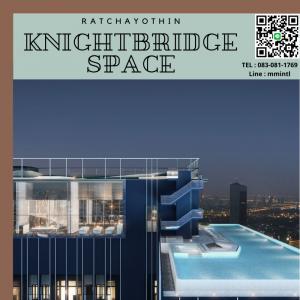 ขายคอนโดเกษตรศาสตร์ รัชโยธิน : KnightsBridge Space Ratchayothin คอนโด High Rise ใกล้สถานีพหลโยธิน 24 ขนาด 46.5 ตรม. 1 ห้องนอน 1 ห้องน้ำ design Duo Space  โทร:083-081-1769/Line:mmintl