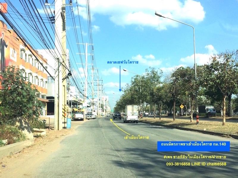 For SaleLandKorat KhaoYai Pak Chong : Land for sale in Mueang Korat On Friendship Road, area 29-3-60 rai