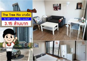 For SaleCondoPinklao, Charansanitwong : * Urgent V * The Tree Rio Bang Aor, beautiful room (river view + ceiling 2.8 m.)
