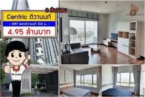 For SaleCondoRattanathibet, Sanambinna : * Urgent V * Centric Tiwanon, beautiful room, complete (2 bedrooms), near MRT Tiwanon intersection, 100 m.