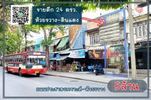 For SaleShophouseRatchadapisek, Huaikwang, Suttisan : Aka Commercial Trading Huay Kwang - Prachasongkroh
