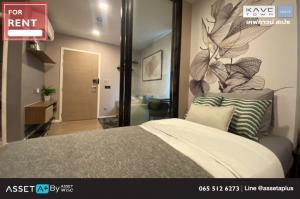 For RentCondoRangsit, Patumtani : [For Rent] Condo Kave Town Space Condo near Bangkok University Rangsit 1 Bedroom Extra 1 Bedroom 1 Bathroom Size (29.22 sq m) 8th Floor