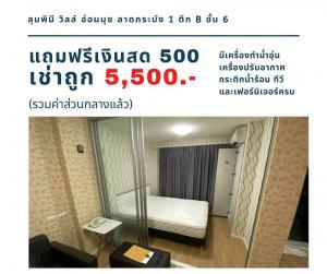 For RentCondoLadkrabang, Suwannaphum Airport : Condo for rent Lumpini Ville On Nut - Lat Krabang 1, 6th floor, Building B, free 500 cash, cheap rental 5,500 baht
