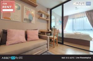 For RentCondoRangsit, Patumtani : [For rent] Condo Kave Town Space Condo near Bangkok University Rangsit 1 Bedroom Extra 1 Bedroom 1 Bathroom Size (24.50 sq m) 4th floor