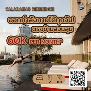 For RentCondoSilom, Saladaeng, Bangrak : ✨ Saladaeng Residence ✨ [For Rent] 🔥 If you like exercising, you must stay here! Opposite Suan Lum 🔥 meeting room LINE: @realrichious