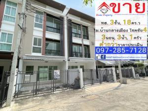 For SaleTownhouseLadprao 48, Chokchai 4, Ladprao 71 : 3-storey townhome for sale, Baan Klang Muang Chokchai 4, size 18 sq.wa, 3 bedrooms, 3 bathrooms, Chokchai 4 Road, Soi 50 (below the appraisal price)