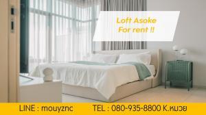 เช่าคอนโดสุขุมวิท อโศก ทองหล่อ : 💥FOR RENT💥 The Lofts Asoke 2 bed 87 sq.m 70,000 THB/month 📲 080-935-8800 K. หมวย