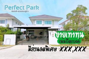 For SaleHouseLadkrabang, Suwannaphum Airport : Sell at a loss, great value, Perfect Park Romklao-Suvarnabhumi Phase 4