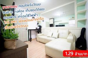 For SaleCondoChengwatana, Muangthong : Cheaper installments, rental sales, loss, plus furniture, complete electrical appliances The Kith Chaengwattana 33.45 sq m, 1.29 million baht.