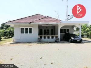 ขายบ้านราชบุรี : ขายบ้านเดี่ยว ชั้นเดียว กลางสวน อ่างทอง ราชบุรี