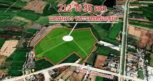 For SaleLandAyutthaya : Land for sale 212 rai 35 square meters on the main road, 4 lanes, width 49 meters, Nakhon Phachi route, Highway 2063, Ban Chung Subdistrict, Nakhon Luang District, Ayutthaya Province