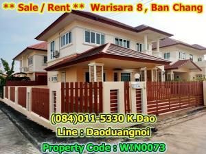 เช่าบ้านระยอง : Warisara 8 Banchang for Rent/Sale ให้เช่า/ขายบ้านที่วริศรา 8 บ้านฉาง