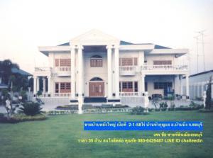 ขายบ้านพัทยา บางแสน ชลบุรี : ขายบ้านหรูหลังใหญ่ บ้านหัวกุญแจ บ้านบึง ชลบุรี เนื้อที่ 2-1-58ไร่