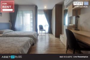 For RentCondoRangsit, Patumtani : [For Rent] Condo Kave Town Space Condo near Bangkok University Rangsit 1 Bedroom Extra 1 Bedroom 1 Bathroom Size (31.79 sq m) 5th floor