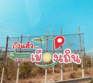 For SaleLandLampang : Land for sale / rent, land on the road 2 rai 1 ngan 30 sq.w., Lom Rad Subdistrict, Thoen District, Lampang Province