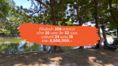 For SaleLandKaset Nawamin,Ladplakao : [22 June 2564] Land next to the lake 208 sq wa, Nawamin 24 Soi Uthen 8-2, Nawamin Phirom Park, only 40,800 baht/sq wa