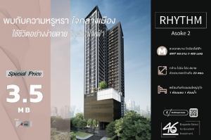 ขายคอนโดพระราม 9 เพชรบุรีตัดใหม่ : 🔥Best Deal !!🔥 ขายราคาถูกสุดในตึก!! @Rhythm Asoke 2 (28ตรม.) ห้องสวย เฟอร์เฟค