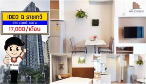 For RentCondoRatchathewi,Phayathai : *Urgent for Rent* IDEO Q Ratchathewi 1BR, Nice unit, perfect location. Fully furnished near BTS Ratchathewi 300 m.