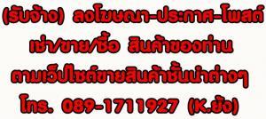 For RentCondoBang kae, Phetkasem : online marketing post service Promote all types of real estate through leading websites in premium position