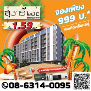 """For SaleCondoVipawadee, Don Mueang, Lak Si : """"SUCHAREE Life 2 SUMMER PROMOTION"""""""