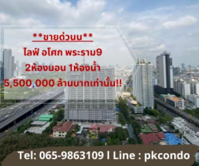 For SaleCondoRama9, RCA, Petchaburi : 💥 Urgent sale, Life Asoke Rama9 Condo, near MRT Rama 9, 2 bedrooms, 1 bathroom, corner room, 30+ floors, only 5.5 million baht Call now: 065-9863109 Pukkie
