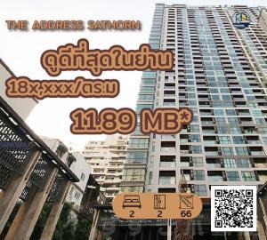 ขายคอนโดสาทร นราธิวาส : ✨  The Address Sathorn ✨   [สำหรับขาย] มีความ private สูง ส่วนกลางสวยมาก นัดชมห้องติดต่อ 0625154297