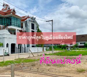ขายที่ดินเชียงใหม่-เชียงราย : ขายที่ดินสวย 291 วา ในคูเมืองเชียงใหม่ ราคาถูกที่สุด