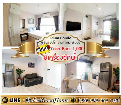 For RentCondoRama9, RCA, Petchaburi : rent (Plum Condo Ramkhamhaeng Station)
