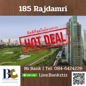 For SaleCondoWitthayu,Ploenchit  ,Langsuan : 🐻185Rajdamri🔥 Beautiful new room + good price + Lumpini garden view ✅Size 110.8sq.m✅High floor✅Only 39.8 MB 【Tel: 084-6424228】 Mr.Bank