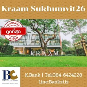 For SaleCondoSukhumvit, Asoke, Thonglor : 🐻Kraam Sukhumvit 26 🔥Hot deal ✅Best Price / Size 61 sq.m / High floor / Only 17MB 【Tel: 084-6424228】 Mr.Bank