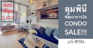 For SaleCondoPattanakan, Srinakarin : ขายคอนโด ลุมพินีพัฒนาการ26