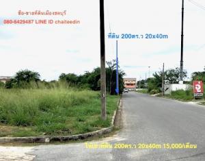 For RentLandPattaya, Bangsaen, Chonburi : Land for rent in Mueang Chon Buri area of 200 square wa 15,000 / month.
