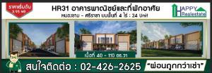 For SaleHome OfficePattaya, Bangsaen, Chonburi : Office, Home Office, Warehouse, Mini Factory, Nong Kham, Next to Pinthong Industrial Estate, Sriracha, Chonburi, near Laem Chabang Port Installment cheaper than rent