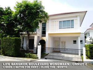 For RentHouseBangna, Lasalle, Bearing : FOR RENT LIFE BANGKOK BOULEVARD WONGWAEN - ONNUT 2 / 4 beds 3 baths / 63 Sqw.**35,000** Corner House With Fully Furnished. CLOSE MEGA BANGNA