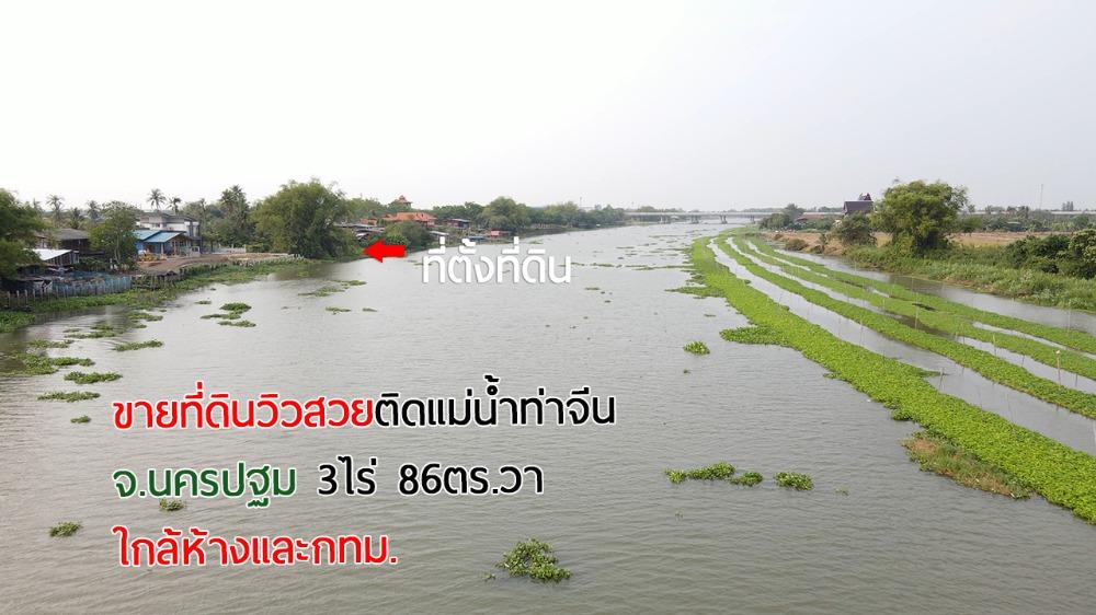 For SaleLandNakhon Pathom, Phutthamonthon, Salaya : Land for sale with beautiful views next to the Tha Chin River. Near the mall and Bangkok. 3 rai 86 sq.wa
