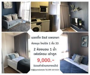 For RentCondoSamrong, Samut Prakan : Condo for rent, Notting Hill, Sukhumvit, Praksa, corner room, floor 33, hand 1, with washing machine, 2 bedrooms, 1 water, rent, cheap 9,000 baht
